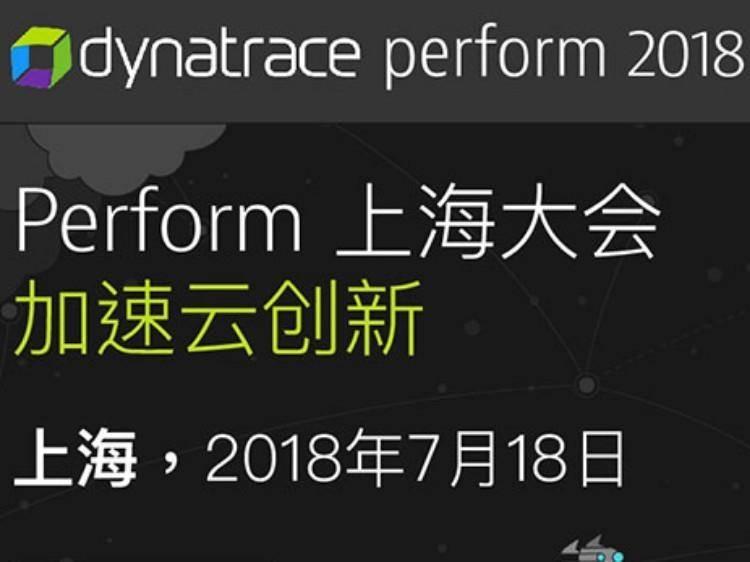 Perform 上海2018