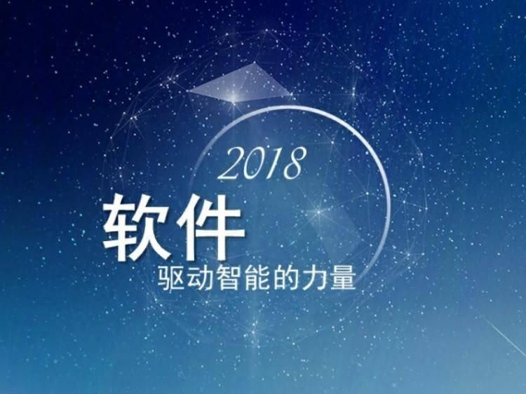 2018中国软件产业年会
